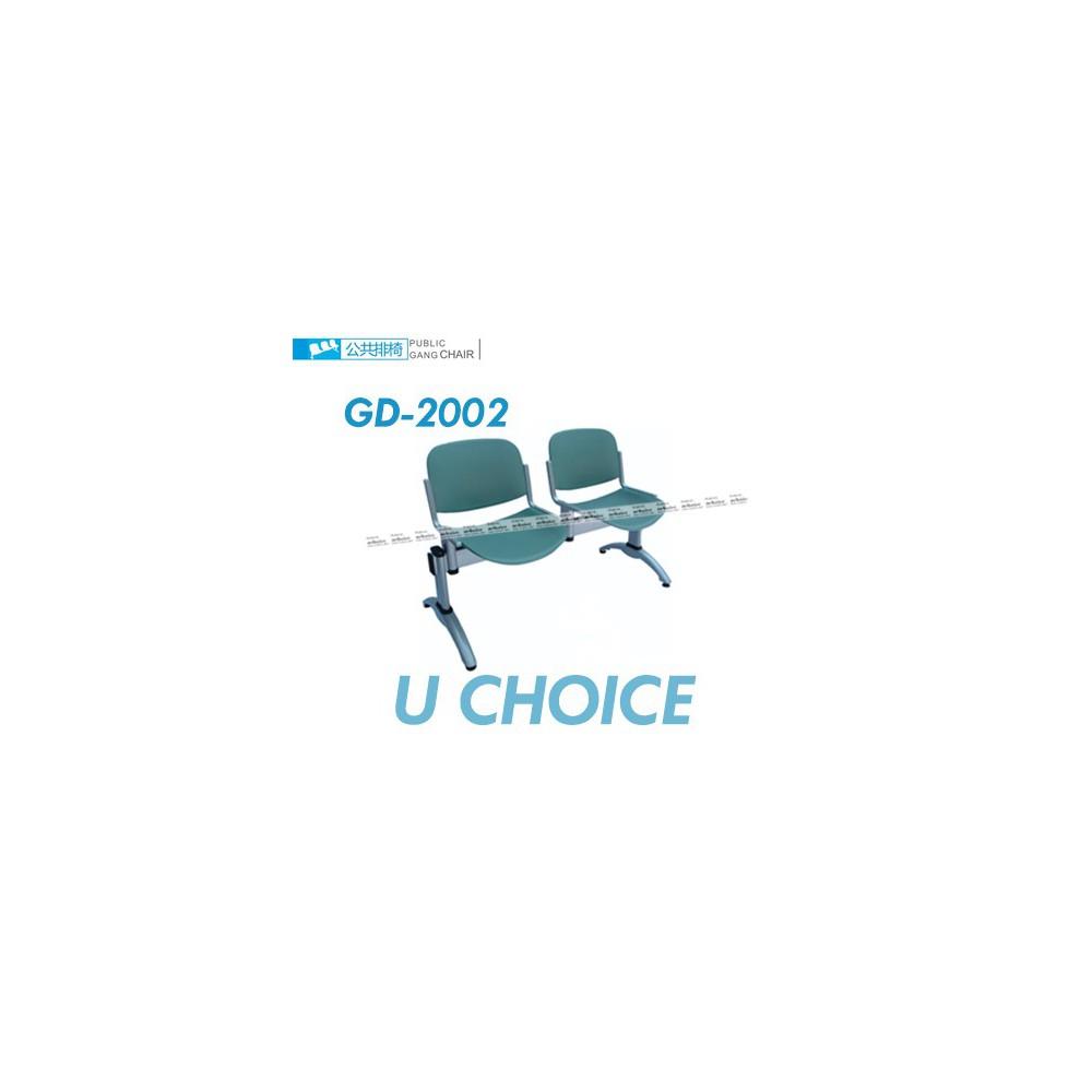 GD-2002 公眾排椅 價錢待定