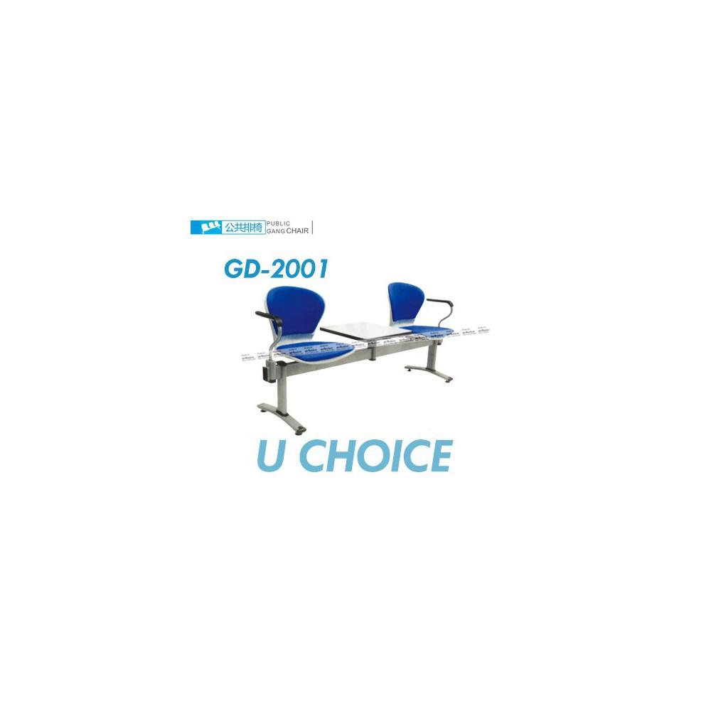 GD-2001  公眾排椅 價錢待定