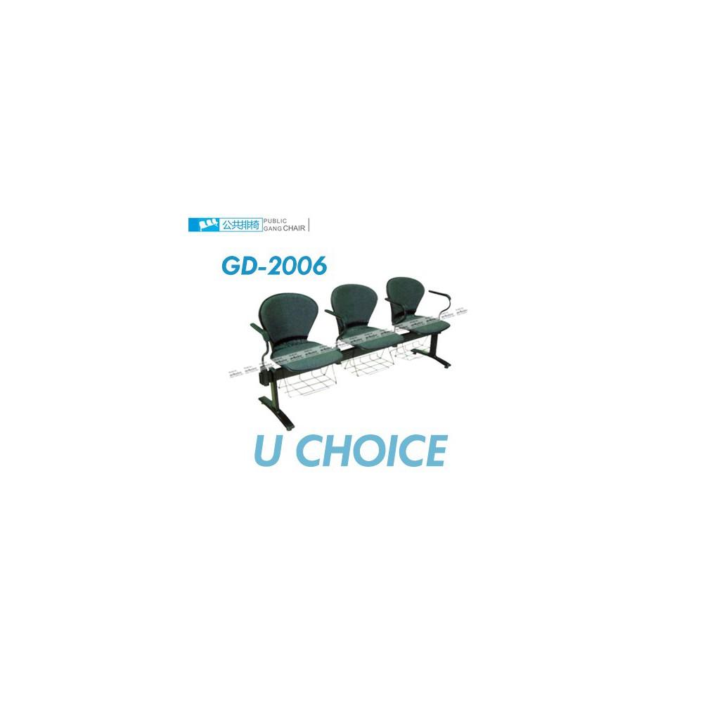 GD-2006 公眾排椅 價錢待定