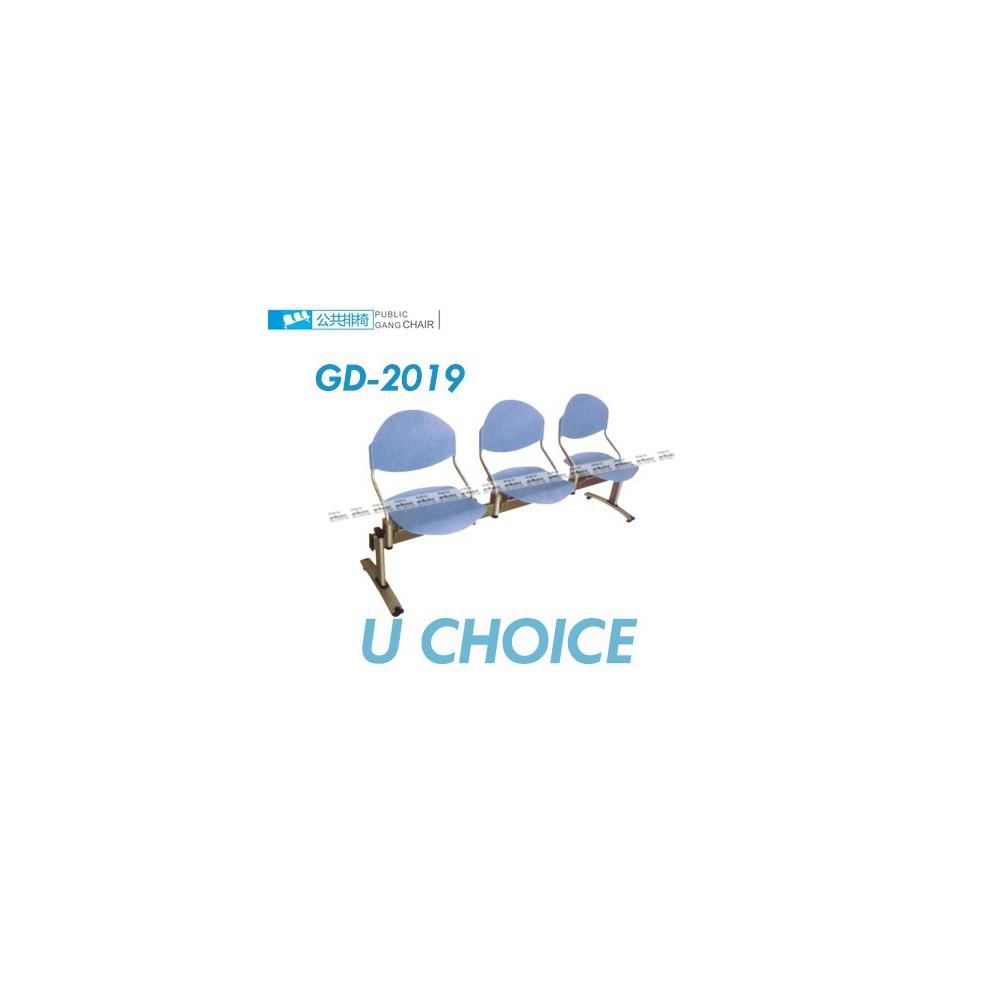 GD-2019 公眾排椅 價錢待定