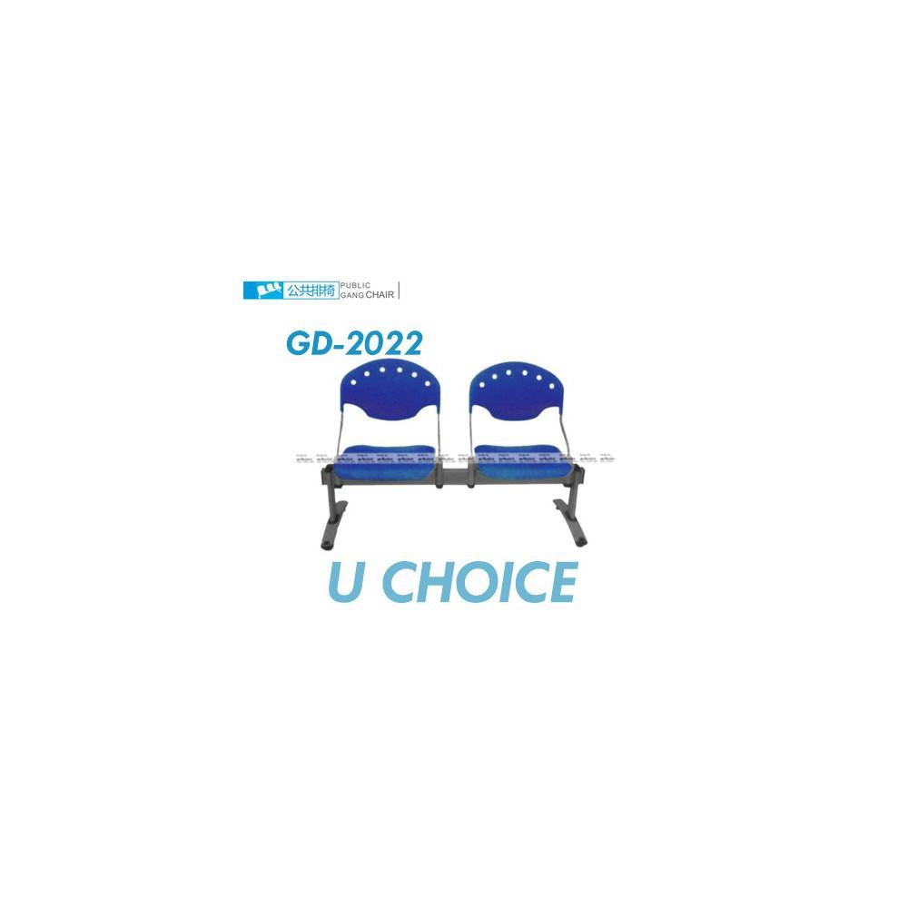 GD-2022 公眾排椅 價格待定
