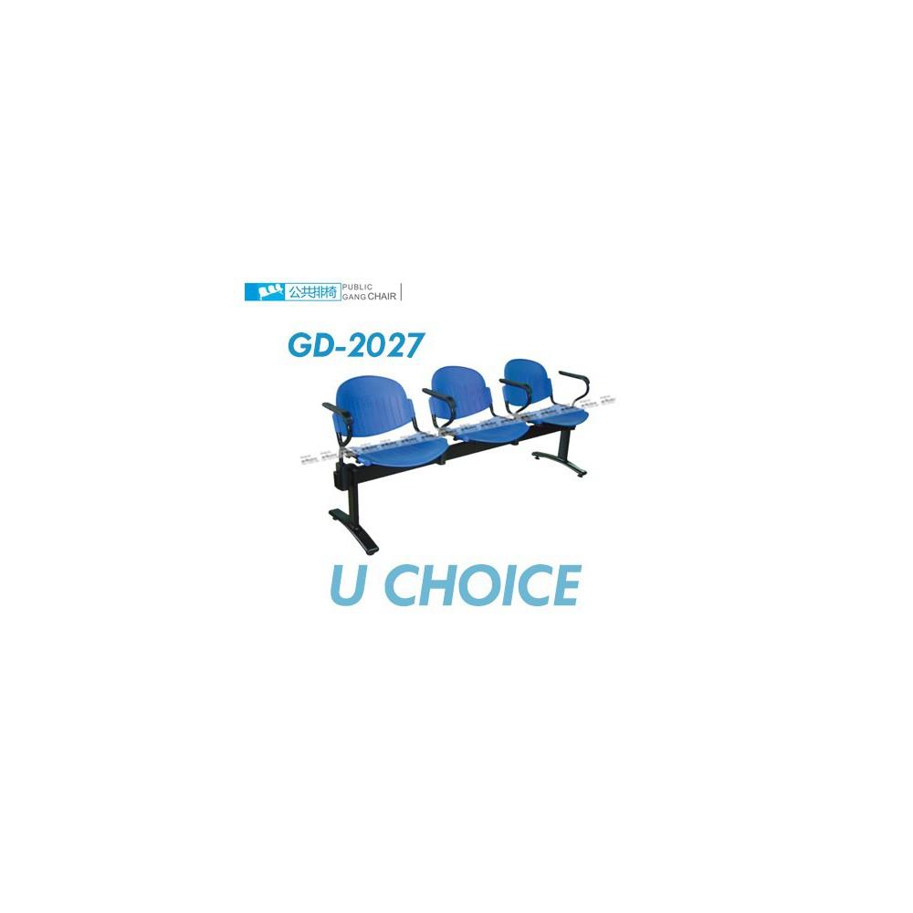 GD-2027 公眾排椅 價錢待定