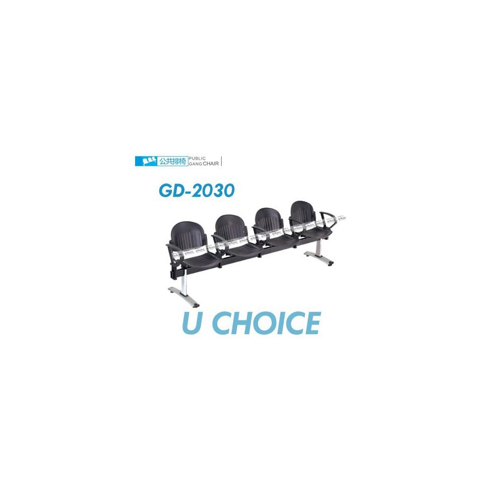 GD-2030 公眾排椅 價錢待定