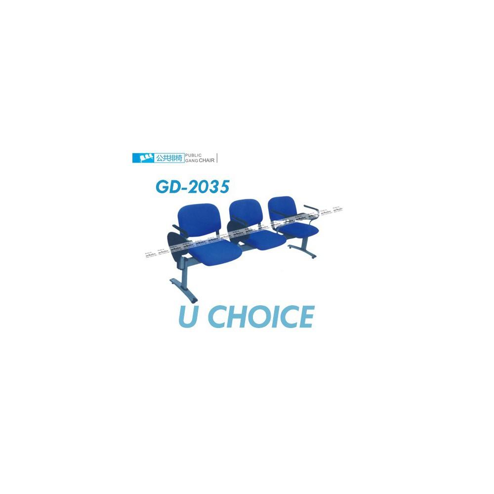 GD-2035 公眾排椅 價錢待定