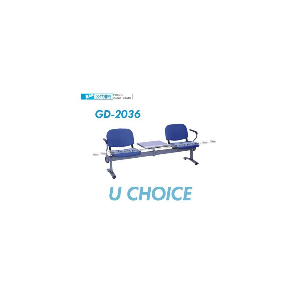 GD-2036 公眾排椅 價錢待定