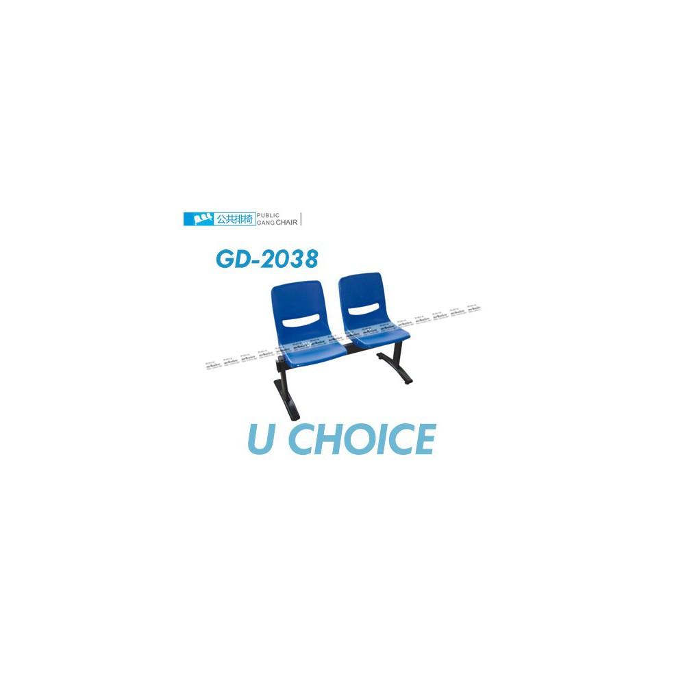 GD-2038 公眾排椅 價錢待定