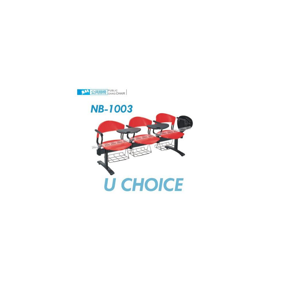 NB-1003 公眾排椅 價錢待定