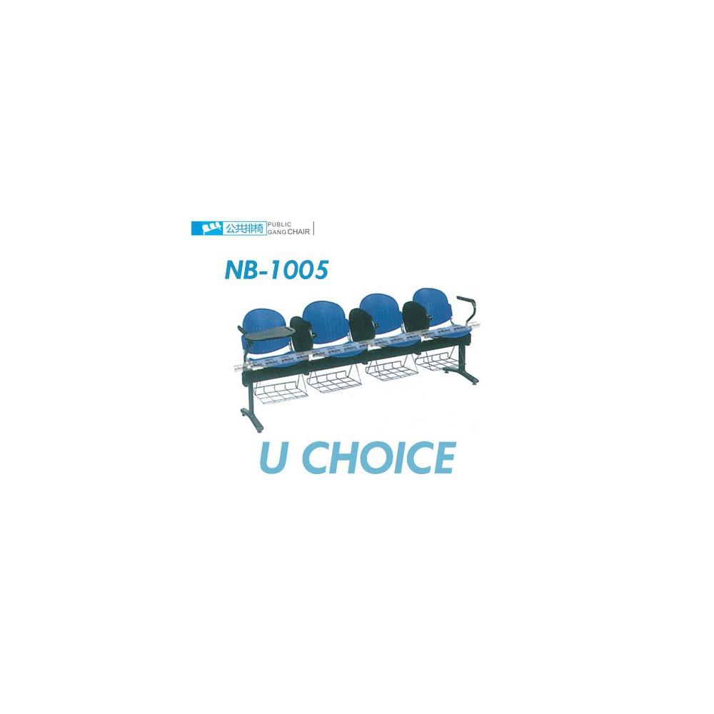 NB-1005 公眾排椅 價錢待定
