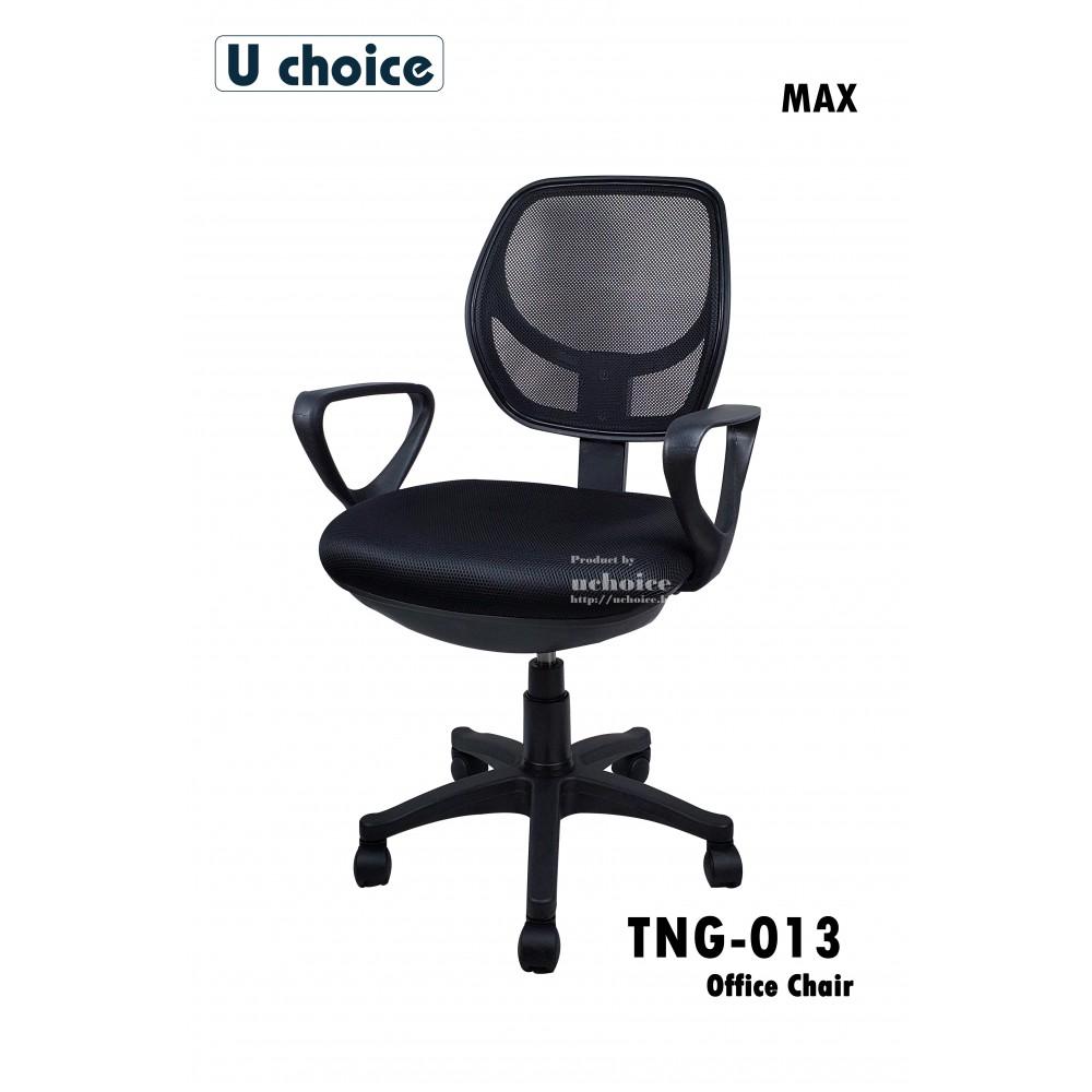 TNG-013