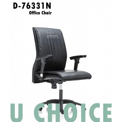 D-76331N 電腦椅 辦公椅
