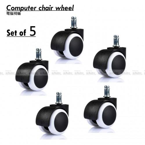 CW-1 電腦椅滑輪